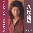 八代亜紀 舟唄(オリジナル・バージョン)
