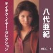 八代亜紀 八代亜紀 テイチク・イヤー・セレクション VOL.1