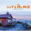 村治佳織, 安川午朗 映画『ふしぎな岬の物語』オリジナル・サウンドトラック
