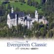 ジャック・ルヴィエ Evergreen Classic エリーゼのために~威風堂々