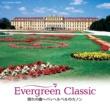 稲本響 Evergreen Classic 別れの曲~パッヘルベルのカノン