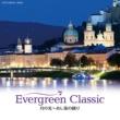 ジャック・ルヴィエ Evergreen Classic 月の光~あし笛の踊り
