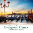 藤原真理 Evergreen Classic G線上のアリア~ラ・カンパネラ
