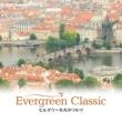 ジャック・ルヴィエ Evergreen Classic モルダウ~小犬のワルツ