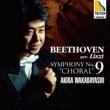 若林顕 ベートーヴェン  リスト編曲 交響曲 第9番 合唱