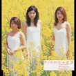 タンポポ たんぽぽ(Single Version)