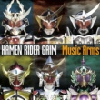 V.A. 仮面ライダー鎧武 Music Arms