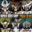 鎧武乃風 仮面ライダー鎧武 Music Arms