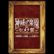 GACKT 2013 神威♂楽園 de セメナ祭!! ~楽園祭って変態、いや大変!!!~