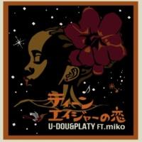 U-DOU & PLATY ティーンエイジャーの恋 feat. miko