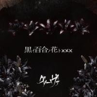 グリーヴァ 最後ノ晩餐-黒イ百合ノ花トXXX version-