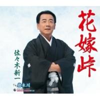 佐々木新一 花嫁峠 (オリジナルカラオケ)
