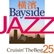 VARIOUS ARTISTS 横濱 Bayside Jazz Crusin'The Best~ポップ・ジャズ厳選25