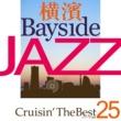 青木カレン 横濱 Bayside Jazz Crusin'The Best~ポップ・ジャズ厳選25