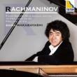 若林顕 ラフマニノフ:ピアノ・ソナタ 第2番(原典版)、10の前奏曲、前奏曲 「鐘」