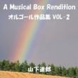 オルゴールサウンド J-POP 山下達郎 オルゴール作品集 VOL-2