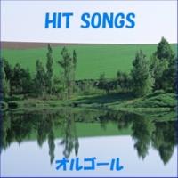 オルゴールサウンド J-POP ウィークエンダー (オルゴール)Originally Performed By Hey! Say! JUMP