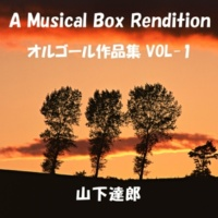 オルゴールサウンド J-POP ヘロン (オルゴール)Originally Performed By 山下達郎