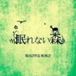 BEAUTIFUL WORLD 眠れない森