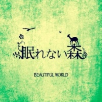 BEAUTIFUL WORLD 眠れない森