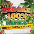 Various Artists レゲエ100% - CLUB HITS - BAM BAM 最強クラブでかかるレゲエヒッツ