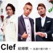 Clef 結婚歌 ~永遠の愛の詩~