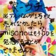 misono 家-ウチ-※アルバムが1万枚売れなかったらmisonoはもうCDを発売することができません。(Type-B)