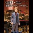 GACKT GACKT×東京フィルハーモニー交響楽団 「華麗なるクラシックの夕べ」(Live)