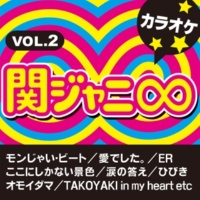カラオケ歌っちゃ王 TAKOYAKI in my heart(オリジナルアーティスト:関ジャニ∞) [カラオケ]