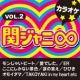 カラオケ歌っちゃ王 関ジャニ∞ カラオケ VOL.2