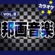 カラオケ歌っちゃ王 邦画音楽 VOL.8 カラオケ