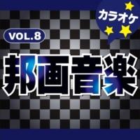 カラオケ歌っちゃ王 Mighty Long Fall(オリジナルアーティスト:ONE OK ROCK) [カラオケ]
