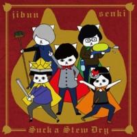 Suck a Stew Dry アンドントラブユー[Album ver.]
