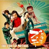 THE TON-UP MOTORS 北海道ブギ (カラオケ)