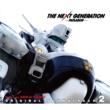 真野恵里菜 THE NEXT GENERATION パトレイバー オリジナル・サウンドトラック2