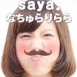 saya. なちゅらりらら