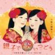 坂入姉妹 親子で歌いつごう 3世代で楽しめるうた ベスト30