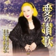 美輪明宏 愛の讃歌(日本語バージョン)