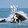 マルティア・サウンド・オーケストラ 決定版 日本軍歌 陸軍編
