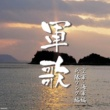 スタジオ・アカデミー 決定版 日本軍歌 空軍・海軍・兵隊ソング編