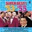 プラターズ 青春の洋楽スーパーベスト '53~'55