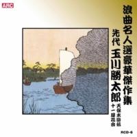 先代玉川勝太郎 天保水滸伝