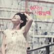 Park Hye Kyoung A Lover's Concerto