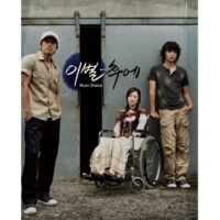 The Name & Choi Jini After Break-up (Instrumental)