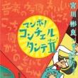宮川彬良 & 新日本フィルハーモニー交響楽団 音楽劇「ハムレット」より5つの主題 I. ピラスの刃