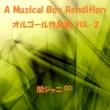 オルゴールサウンド J-POP 関ジャニ∞ オルゴール作品集 VOL-2