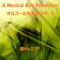 オルゴールサウンド J-POP ツブサニコイ ~TVドラマEDIT~ (オルゴール)Originally Performed By 関ジャニ∞