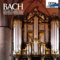 吉田恵 コラール・パルティータ<喜び迎えん,悲しみ深き恵み深きイエスよ> BWV 768 Variatio 11