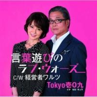 Tokyo壱0九 言葉遊びのラブ・ウォーズ