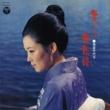 島倉千代子 (昭和アーカイブス) 美しきは女の旅路